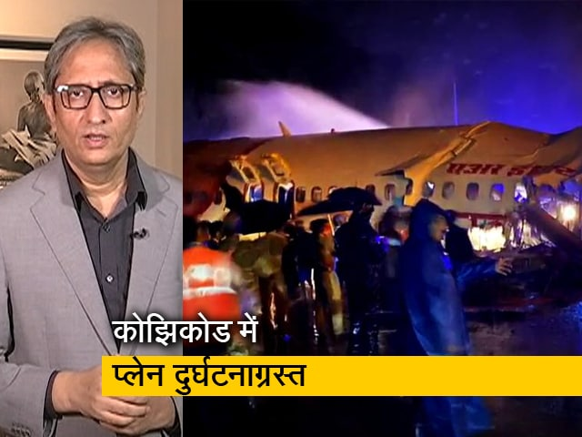 Videos : कोझीकोड एयरपोर्ट पर Air India Express का विमान दुर्घटनाग्रस्त