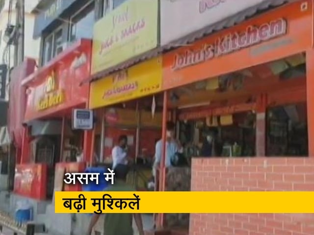 Videos : असम : रेस्टोरेंट कारोबारी ज्यादा मुश्किल में