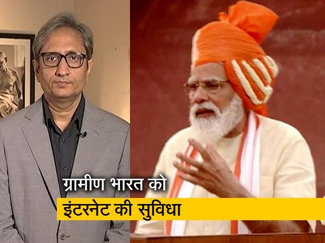 Videos : रवीश कुमार का प्राइम टाइम : क्या है गांव में ऑप्टिकल फाइबर की जमीनी सचाई?