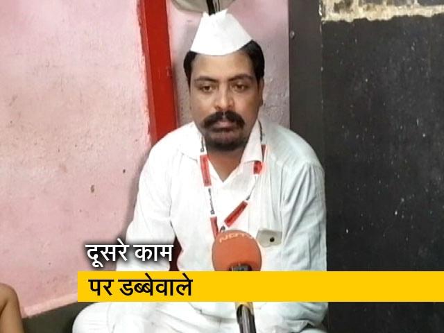 Videos : मुंबई : मुश्किल में डब्बेवाले, 130 साल में पहली बार कारोबार ठप