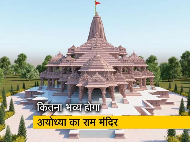 Videos : वास्तुकार निखिल सोमपुरा ने तैयार किया राम मंदिर का डिजाइन