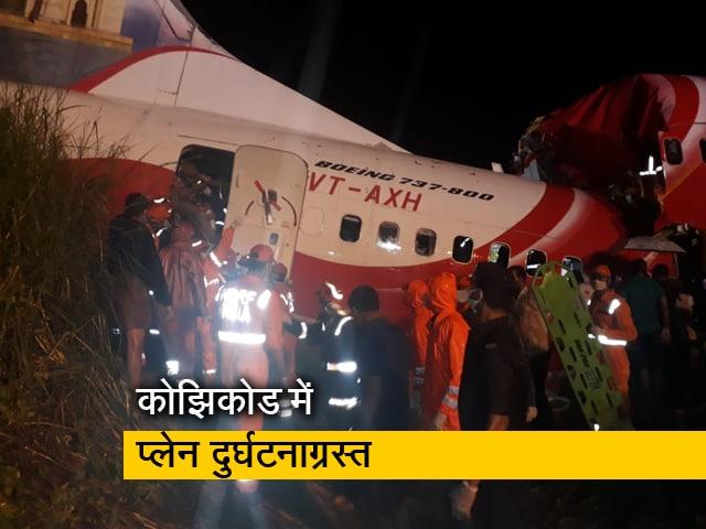 Videos : कोझिकोड विमान दुर्घटना को लेकर राष्ट्रपति ने फोन कर जताई चिंता : केरल राज्यपाल