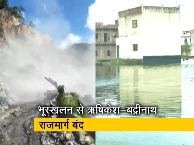 Videos : देश-प्रदेश : वाराणसी में 48 घंटे से बारिश, उत्तराखंड-गुजरात में भी बुरा हाल