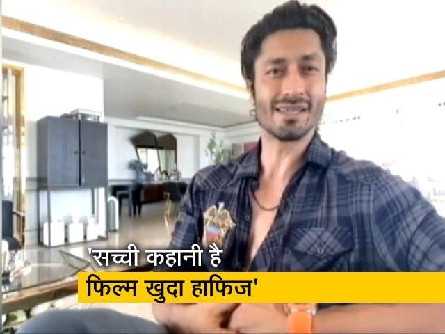Videos : फिल्म 'खुदा हाफिज़' पर अभिनेता विद्युत जामवाल से खास बातचीत