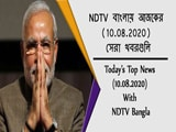 Video : NDTV বাংলায় আজকের (10.08.2020) সেরা খবরগুলি
