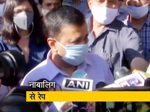 Video : दिल्ली में नााबालिग से रेप पर सीएम केजरीवाल ने कहा, 'घिनौना कृत्य, दोषियों को मिले सख्त सजा'