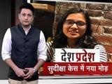 Videos : देश प्रदेश:  सुदीक्षा भाटी से नहीं हुई थी छेड़छाड़ : यूपी पुलिस