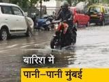 Video : मुंबई में भारी बारिश के बाद निचले इलाकों में भरा पानी
