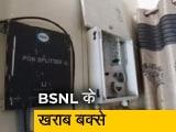 Video : आखिर कब डिजिटल बनेगा फरीदाबाद, BSNL का नेटवर्क काम नहीं करता