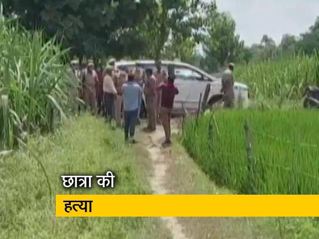 Videos : UP: लखीमपुर खीरी में 18 साल की लड़की की हत्या