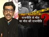 Video : मुकाबला : सुशांत की खुदकुशी पर सियासत जारी