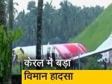 Video : कोझिकोड विमान हादसा, 'बचाव के लिए सबसे पहले पहुंची CISF'