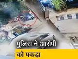 Video : दिल्ली में BMW कार से लड़की ने 3 को कुचला, वारदात CCTV में कैद