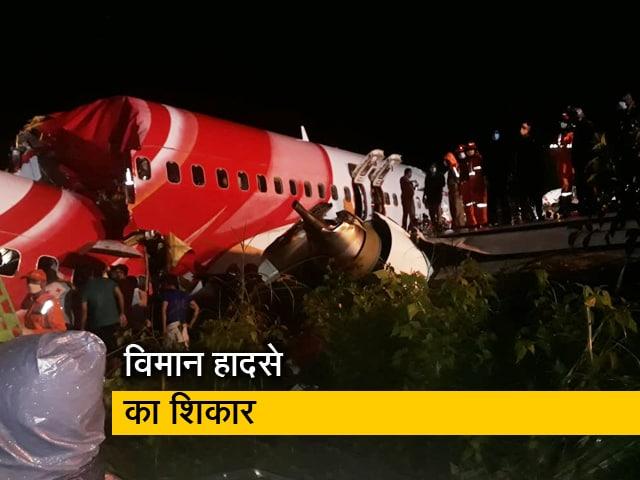 Videos : टेबलटॉप रनवे पर पायलट की सूझ-बूझ की वजह से लोगों की जान बच सकी