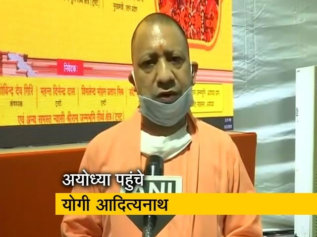 Videos : राम मंदिर भूमि पूजन : दिग्विजय सिंह की टिप्पणी पर योगी का जवाब