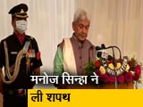 Videos : जम्मू-कश्मीर के लोगों की शिकायतें सुनी जाएंगी : उपराज्यपाल मनोज सिन्हा