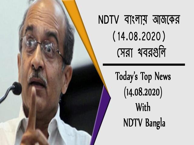 Video : NDTV বাংলায় আজকের (14.08.2020) সেরা খবরগুলি