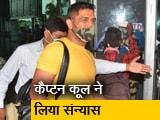 Videos : एमएस धोनी ने इंटरनेशनल क्रिकेट को कहा अलविदा, दिग्गजों ने दी शुभकामनाएं