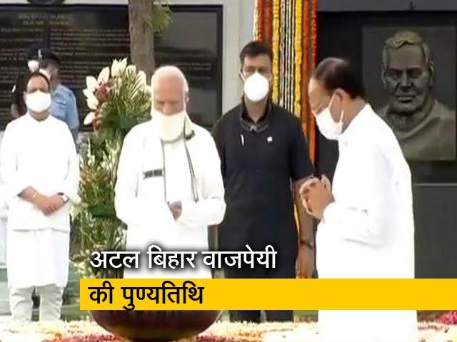Videos : अटल बिहार वाजपेयी की पुण्यतिथि: राष्ट्रपति रामनाथ कोविंद और PM मोदी ने किया नमन