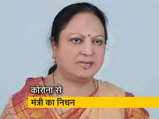 Video : कोरोना से उत्तर प्रदेश की मंत्री कमल रानी वरुण का निधन