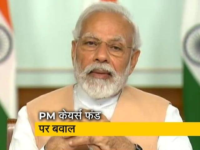 Videos : PM केयर्स फंड पर BJP-कांग्रेस में जमकर बयानबाजी