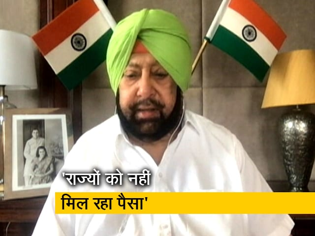 Videos : GST पर बोले सीएम अमरिंदर सिंह, 'केंद्र ने कहा कि उनके पास राज्यों को देने के लिए पैसें नहीं हैं'
