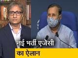 Video : देस की बात रवीश कुमार के साथ: परीक्षाएं होती हैं सालों, नतीजे नहीं आते