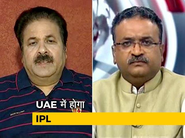 Video : UAE में IPL के दौरान कोरोना से बचने के लिए क्या हैं उपाय और कितना है मैच फ़िक्सिंग का ख़तरा ?