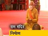 Video : अयोध्या में राम मंदिर का भूमिपूजन संपन्न