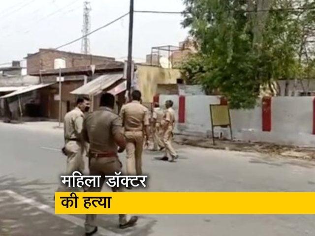 Videos : आगरा में महिला डॉक्टर की हत्या, पुलिस हिरासत में आरोपी