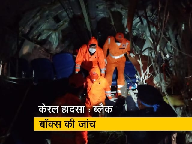 Videos : केरल विमान हादसा: जांच के लिए दिल्ली भेजा गया ब्लैक बॉक्स