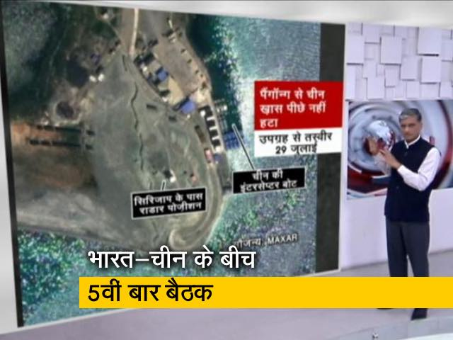 Videos : भारत-चीन के बीच पांचवें दौर की लेफ्टिनेंट जनरल स्तर की वार्ता