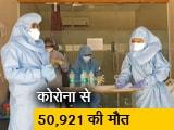 Video : भारत में कोरोना से 50 हजार से ज्यादा की मौत