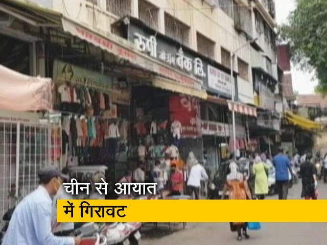 Videos : चीन से आयात में गिरावट, क्या भारत-चीन सीमा विवाद का असर?