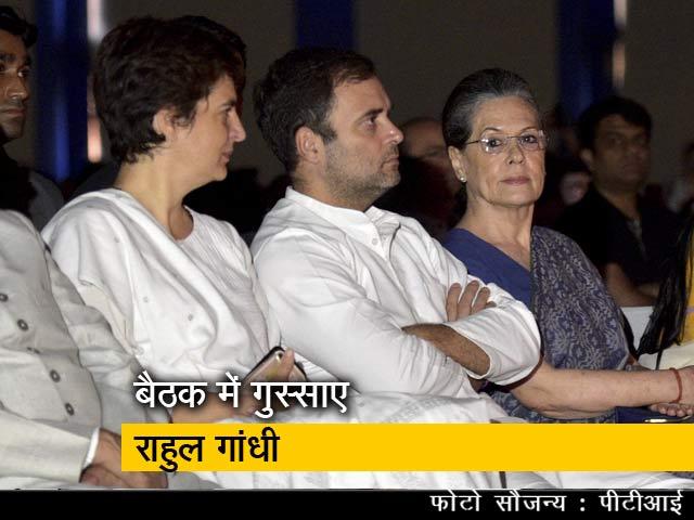 Videos : CWC में गुस्साए राहुल, बोले- चिट्ठी तब भेजी, जब सोनिया गांधी बीमार थीं
