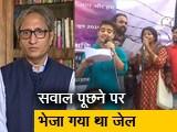 Video : देस की बात रवीश कुमार के साथ : रेप पीड़िता के मददगारों को मिली राहत