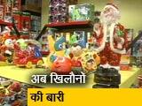 Videos : चीनी खिलौनों के आयात पर शिकंजा कसने की तैयारी में भारत