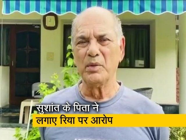 Videos : बेटे को जहर देती थी रिया चक्रवर्ती: सुशांत के पिता