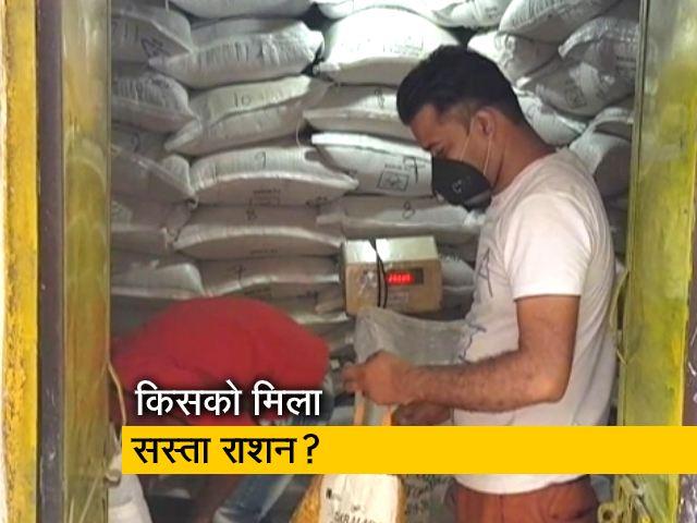 Videos : मध्य प्रदेश में 96 लाख फर्जी गरीबों को मिला सस्ता राशन