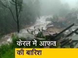 Video : केरल में बारिश के चलते हुए भूस्खलन में 15 की मौत