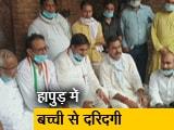 Video : देश प्रदेश : कांग्रेस-सपा कार्यकर्ता करेंगे SP दफ्तर का घेराव
