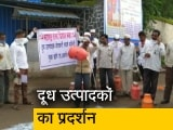 Video : दूध की सही कीमत नहीं मिलने के विरोध में प्रदर्शन