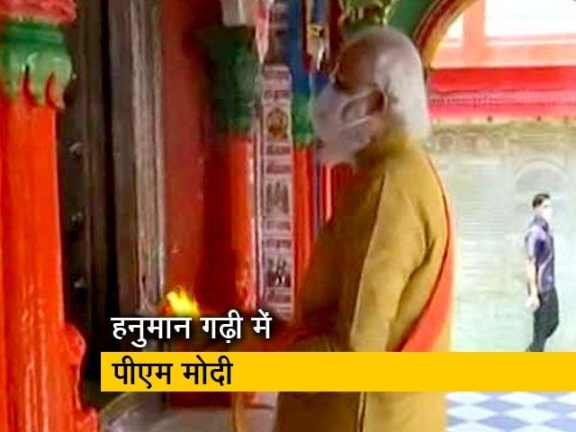 Videos : राम मंदिर भूमि पूजन से पहले पीएम मोदी ने हुनुमान गढ़ी मंदिर में की पूजा