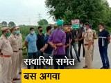 Video : देश -प्रदेश: आगरा बस अगवा करने के मामले में मुठभेड़, एक गिरफ्तार, दूसरा फरार