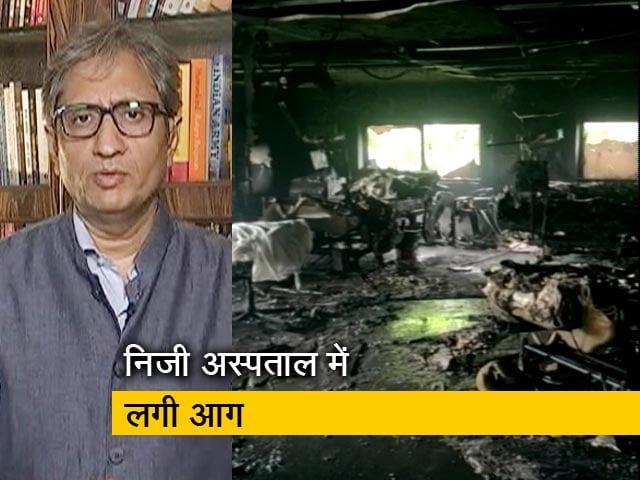 Videos : देस की बात रवीश कुमार के साथ: अहमदाबाद कोविड अस्पताल में आग लगने से 8 मरीजों की मौत