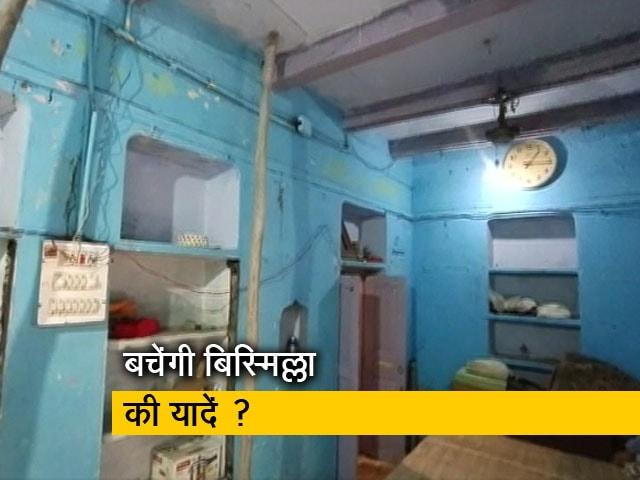 Videos : शहनाई के उस्ताद बिस्मिल्ला खां की धरोहर पर चला हथौड़ा