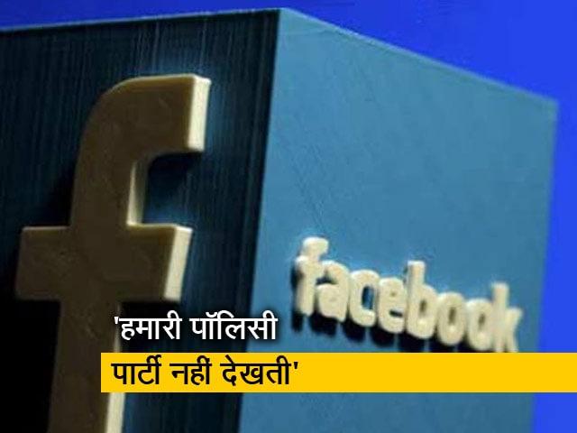 Videos : राहुल गांधी के आरोपों पर फेसबुक का जवाब