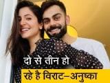 Video : विराट-अनुष्का के घर जनवरी में आने वाला है नन्हा मेहमान