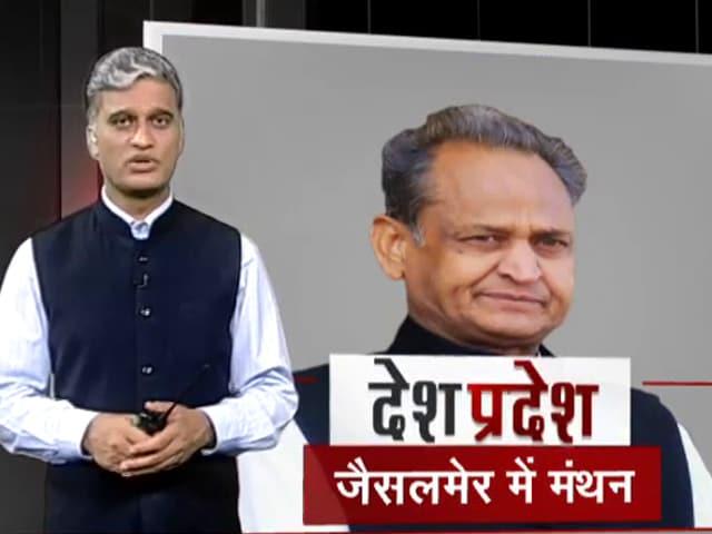 Videos : देश प्रदेश : राजस्थान में 14 अगस्त से विधानसभा सत्र, बाहर भेजे जा रहे BJP विधायक