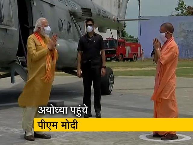 Video : राम मंदिर भूमि पूजन के लिए अयोध्या पहुंचे पीएम मोदी, सीएम योगी ने किया स्वागत